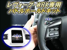 レヴォーグ・WRX専用 パドルホールドキット発売!!