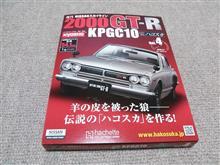 週刊ハコスカGTR Vol.4