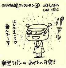 【クルマ妖精コレクション】(14)SUZUKI Lapin