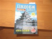 日本100名城、ダムカード