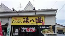 らーめん浜八道(六回目)