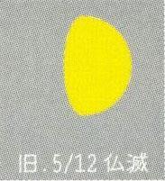 月暦 6月27日(土)