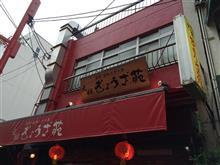 芦屋→神戸→餃子