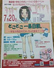 7月20日は、女子高生と(^-^)