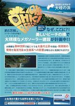 大岐の浜がピンチ!