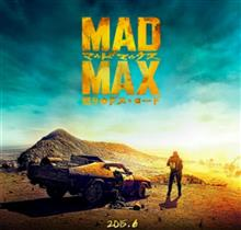 MADMAX 怒りのデスロード@4dx !!