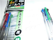 使い良さそうなボールペン買いました と 汎用充電器