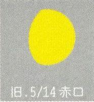 月暦 6月29日(月)