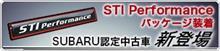 STI × SUBARU USED CAR 企画始まる!