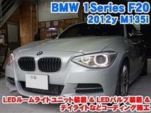 BMW 1シリーズ(F20) LEDライト装着とコーディング施工