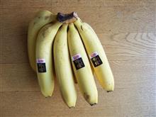 バナナの見分け方と、ドール極撰バナナ