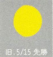 月暦 6月30日(火)