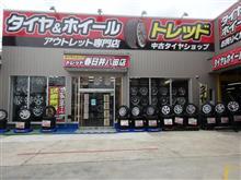 タイヤショップトレッド春日井八田店です!!
