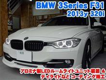 BMW 3シリーズ(F31) LEDルームライトユニット装着とコーディング施工