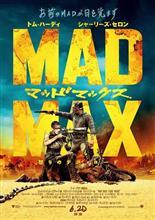 映画「マッドマックス」を観ました(^◇^)
