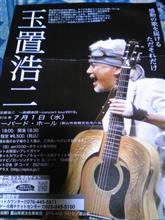 玉置浩二コンサート