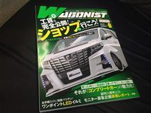 2015.07.01 発売 の WAGONIST(ワゴニスト)2015年8月号に取材記事が掲載されました【スバル レヴォーグ】