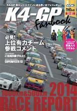 【書籍】2014 K4-GP fanbook
