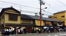 京都は岡崎の山元麺蔵さん