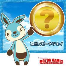 【ハイドラ限定バッジ配布】7/11-12 MOTOR GAMES 富士スピードウェイ