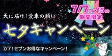 天に届け!愛車の願い・・・七夕キャンペーン開催!