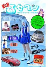 ☆9月22日宮城県七ケ浜で開催される「痛セブン」に佐瀬弥咲、パラぷリュイと共に参加します!