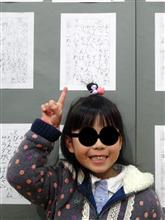 茨城県 小・中学校美術展覧会