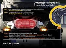 BMW 動態的制動信号燈2016年モデルから展開