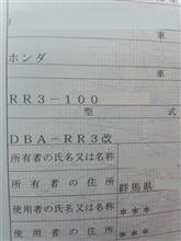 RR3改への道(完成編)