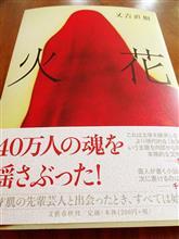 【速報】ピース又吉の「火花」が芥川賞を受賞!!!!