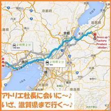 2015/07/11 アトリエ社長に会いに滋賀県までワンマンドライブ♪