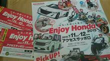 Enjoy Honda 2015 inアクセス札幌に行ってきました♪