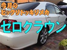 今月のビックリドッキリメカ 「トヨタ ゼロクラウンアスリート」 (2015年6月)