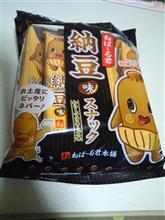 ねば~る君 納豆味スナック