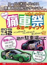 痛車祭  in SA京都WWC vol.01