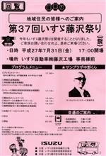 第37回いすゞ藤沢祭り 開催!!
