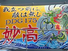 日本で一番暑い地