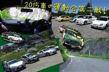 車の運動会2015-#2