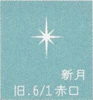 月暦 7月16日(木)