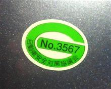 運転席エアバッグ リコール対策 (RG1)