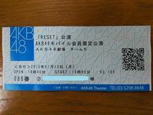 AKB48 「RESET]公演 AKB48モバイル会員限定公演 7/13