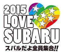 2015  LOVE SUBARU スバルだよ全員集合!! (2)