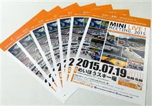 今週末は「めいほうスキー場」でMINI LIVE!です!!!