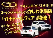 SAかしわ沼南店にてガナドールマフラーフェア開催!25日と26日です!