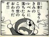 日本の未来を自分に託された夢を見たコンマ1秒前