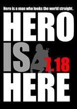 映画【HERO】…オレもまたヒーロー!