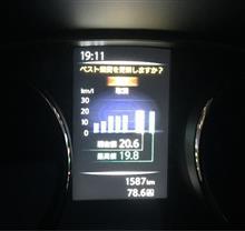 最近の燃費