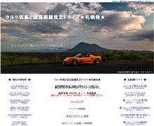 ウェブサイトのTOPページ画像を更新しました。