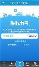みんカラアプリ 3.4.6 バージョンアップのお知らせ(iOS版)