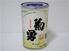 カップ酒1057個目 菊勇佳撰 吉川醸造【神奈川県】